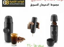 صناعة القهوة ب 250