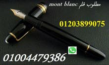 مطلوب قلم مونت بلانك mont blanc meisterstuck