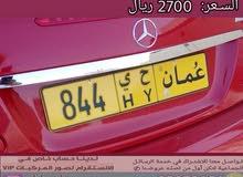 844 ح ي /  بيع وشـراء ٱرقـام المـركبـات الممــيزة