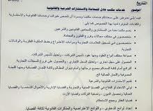 للمحاماه والاستشارات الشرعيه والقانونيه