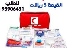 حقيبة الاسعافات الأولية first aids kit