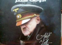 كفاحي - أدولف هتلر