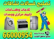 تصليح جميع أنواع الثلاجات والبرادات والغسالات والطباخات والتكييف