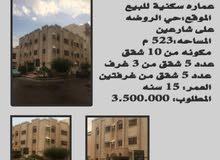 عمارة سكنية للبيع بحي الروضة