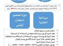 دورة لغة انجليزية ودورة ايلتس بمدينة العين