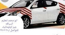 ابو محمد لتعليم السياقه..ولايه سمائل