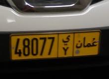 لوحة سيارة