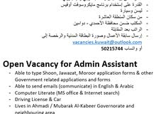 مطلوب مساعد إداري  Open Vacancy for Admin Assistant