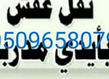 شركة المجد لنقل العفش داخل وخارج الرياض