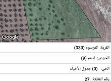 كفر سوم _ جدول الأحياء بسعر محروق وقابل للتفاوض للجادين