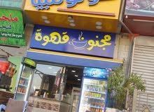 قهوة مميزة للبيع - سحاب الشارع الرئيسي