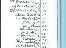 نسخة من كتاب علم الاسرار لأبي نبهان