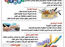 خدمات إدارة المباني المملوكه والمؤجره