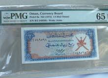 عملة عمانية 1/4 ريال مجلس النقد العماني تقييم PMG