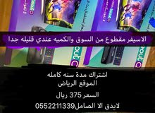 beoutQ للبيع بأرخص الاسعار
