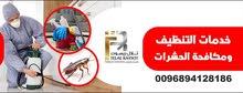 تنظيف المباني بادارة فلسطينية  عمانية ومكافحة الحشرات مجانانا