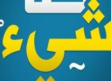 موظف/ه خبره فمكتب تأمين وخدمات عامه