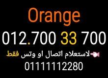 أرقام اورانج 012.700.33.700