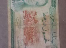 ورقة نقدية نادرة