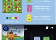 لعبة طريق المسلم الإبداعيّة