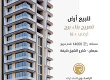 اراضى تصريح بناء برج ارضى و18 على شارع الشيخ خليفه بن زايد بقلب عجمان  10 الاف قدم ** RK PRO