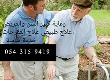 مرافق لكبار السن والمرضي