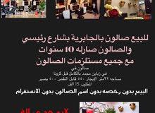 للبيع صالون موقع ممتاز بالجابرية