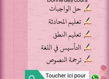 مدرسة فرنسية : تقدم دورة للغة الفرنسية اون لاين 16س/الشهر