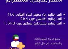 ألف متابع انستقرام بدينار !!