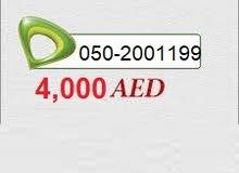 رقم اتصالات مميز للبيع مع باقة
