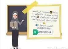 معلمة مصرية تأسيس ومتابعة لجميع المواد للصفوف الأولية والابتدائية