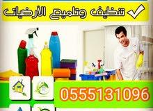 شركة الغزال لتنظيف المنازل