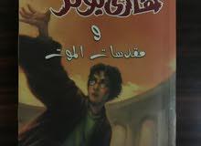 كتاب هاري بوتر و مقدسات الموت