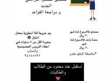 مدرسة لغة انجليزية فالسويق - دروس خصوصية للغة الانجليزية
