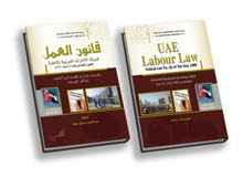 قانون العمل لدولة الإمارات العربية المتحدة