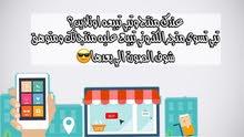 انشاء متاجر الكترونية احترافية