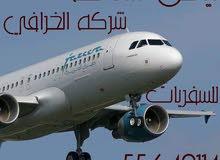 تذاكر طيران وحجز فنادق