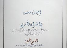 خادم القرآن الكريم