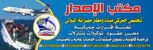 مكتب الاصدار للتخليص الجمركي (استيراد و تصدير) والخدمات العامة مصراته