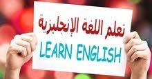 مدرس خاص اون لاين لتعليم الانجليزية من الصفر للاحتراف