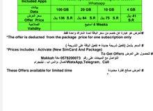 عروض بيانات انترنت شريحة زين بسعر خاصZain Data special price