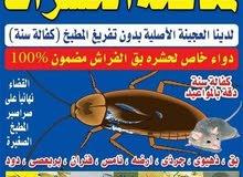 الخالد لمكافحة الحشرات و القوارض 100%
