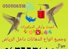 ابو شريف الدهانات والديكورات بالرياض 0543663485