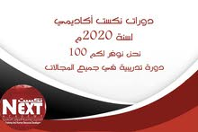 دوراتنا لسنة 2020م من نكست أكاديمي للتدريب