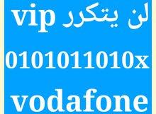 خط فودافون للصفوة vip