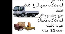 we low price moving shifting carpentry services