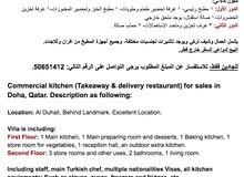 مطبخ تجاري للبيع في الدحيل قطر