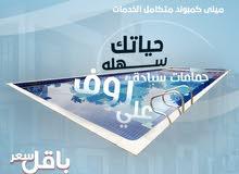 (6)االرووف في عمارتك مش زي اي حد احنا استغلينا وزودنا بكل اللي تحتاجه من خدمات وخصوصيه