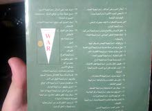 كتاب 33 استراتيجيه للحرب