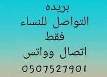 معلمه مصريه